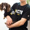【スポーツロゴペアTシャツ】 愛犬とお揃いペアルック ペットとおそろい ペア 飼い主 犬服 犬 服 好き 名入れ 名前入り 名前入れ 刺繍 …