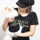 【トリコロールペアTシャツ】 愛犬とお揃いペアルック ペットとおそろい ペア 飼い主 犬服 犬 服 好き 名入れ 名前入り 名前入れ 刺繍 …