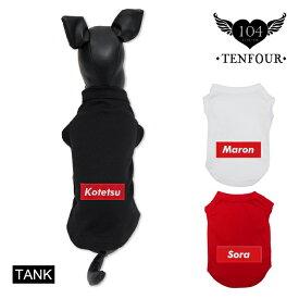 【バナータンクトップ】 ペアルックもできる♪ 犬服 犬 服 好き 名入れ 名前入り 名前入れ 刺繍 春夏 おしゃれ かわいい タンクトップ ノースリーブ 小型犬 プレゼント ギフト 犬の服 還暦祝い 犬用 敬老の日