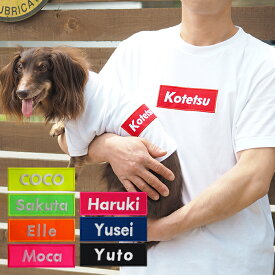 【バナーペアTシャツ】 母の日 母の日ギフト 愛犬とお揃いペアルック ペットとおそろい ペア 飼い主 犬服 犬 服 好き 名入れ 名前入り 名前入れ 刺繍 夏 おしゃれ Tシャツ 半袖 Tシャツ 小型犬 プレゼント ギフト 犬の服 還暦祝い tシャツ お揃い ペットとペアルック