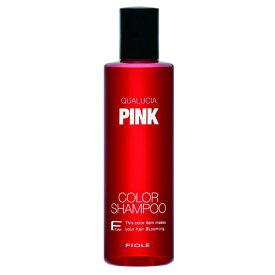 【フィヨーレ】クオルシア カラーシャンプー ピンク 250ml ピンク系カラー 暖色系カラー 色落ち