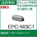 EPC-M3C1 リサイクルトナーOKI 沖データ(沖電気)用【OKI B841dn B821n-T B801n 用】【smtb-td】【 お買い物マラソン 】【*】