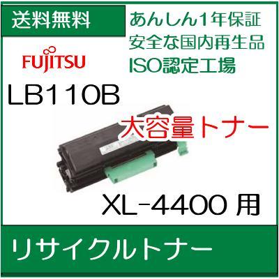 【カートリッジを先に回収】LB110B 現物 リサイクルトナー 富士通【送料無料】【smtb-td】