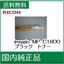 【リコー メーカー純正品】MP C1800imagio MP トナーキット ブラック C1800 (600101) (イマジオ) 【送料無料】【smtb-td】【*】