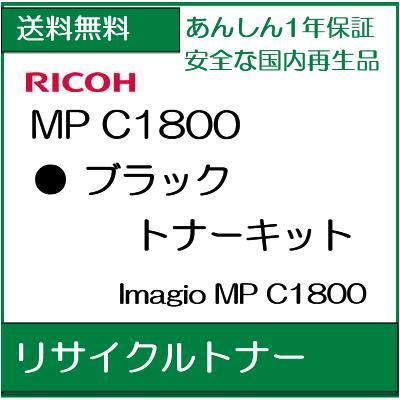 【カートリッジを先に回収】imagio MP トナーキット ブラック C1800 (600101) (イマジオ) 現物再生リサイクルトナー【送料無料】【smtb-td】【*】