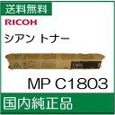 【リコー メーカー純正品】MP C1803RICOH MP トナーキット シアン C1803 (600287) 【送料無料】【smtb-td】