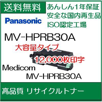 【お手元のカートリッジを先に回収】【特価品】MV-HPRB30A (MV-HPRB30AZ) パナソニック用 現物 リサイクルトナー 【Panasonic MV-HPML30A 用トナー】【送料無料】【smtb-td】【 お買い物マラソン 】【*】