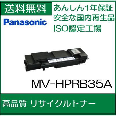 MV-HPRB35A パナソニック用 現物再生 リサイクルトナー 【Panasonic MV-HPML35A 用トナー】【送料無料】【smtb-td】【 お買い物マラソン 】【*】