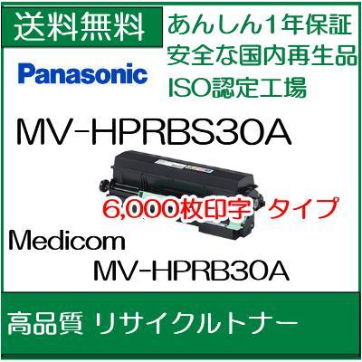 【お手元のカートリッジを先に回収】MV-HPRBS30A パナソニック用 現物 リサイクルトナー 【Panasonic MV-HPML30A 用トナー】【送料無料】【smtb-td】【 お買い物マラソン 】【*】