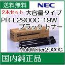 【NEC メーカー純正品】【2本セット】PR-L2900C-19W ブラック 【MultiWriter 2900C 用トナー】【送料無料】【smtb-td…