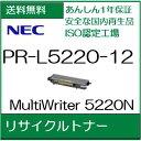 PR-L5220-12 リサイクルトナー NEC【MultiWriter 5220N 用】【送料無料】【smtb-td】【*】
