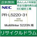 PR-L5220-31 リサイクルドラムユニット NEC【送料無料】【smtb-td】【*】