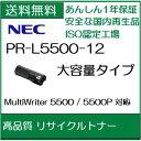 PR-L5500-12 リサイクルトナー NEC【NEC MultiWriter 5500、NEC MultiWriter 5500P 用】【送料無料】【smtb-td】【*】