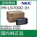 【代引き:不可】【NEC メーカー純正品】PR-L5700C-31 ドラムカートリッジ 【NEC MultiWriter 5700C、MultiWriter 5750C 用】【送料無料】【smtb-td】【*】