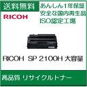 【特価品】RICOH SP トナーカートリッジ 2100H(SP2100H)リサイクルトナー リコー 大容量【RICOH SP 2100L 用】【送料…