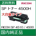 【RICOH メーカー純正品】リコー RICOH SP トナー 4500H (SP4500H)【RICOH SP 4510 / SP 4500 用】【60054... ランキングお取り寄せ