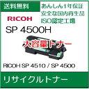 【在庫品】リコー RICOH SP トナー 4500H (SP4500H)リサイクルトナー【RICOH SP 4510 / SP 4500 用】【600544】【送料無料】【*】