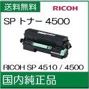 【RICOH メーカー純正品】リコー RICOH SP トナー 4500 (SP4500)【RICOH SP 4510 / SP 4500 用】【600545】【送料無料】【*】