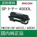 【RICOH メーカー純正品】リコー RICOH SP トナー 4500L (SP4500L)【RICOH SP 4510 / SP 4500 用】【600546】【送料無料】【*】