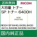 【リコー メーカー純正品】RICOH SP トナー 6400H (SP6400H)【RICOH SP 6440, 6430, 6420, 6410, 6440M...