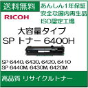 RICOH SP トナー 6400H (SP6400H)リサイクルトナー【RICOH SP 6440, 6430, 6420, 6410, 6440M, 6430M, 6420M 用】【60…