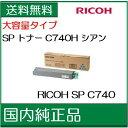【リコー メーカー純正品】 RICOH SP トナー C740H シアン【送料無料】【600585】【smtb-td】【*】