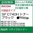 RICOH SP C740H ブラック リサイクルトナー【送料無料】【600584】【smtb-td】【*】