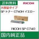 【リコー メーカー純正品】 RICOH SP トナー C740H イエロー【送料無料】【600587】【smtb-td】【*】