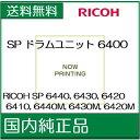 【リコー メーカー純正品】RICOH SP ドラムユニット 6400 (SP6400)【RICOH SP 6440, 6430, 6420, 6410, 6440M, 6430M, 6420M 用】【