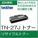 【特価品】TN-27J リサイクルトナー ブラザー【送料無料】【smtb-td】【 お買い物マラソン 】