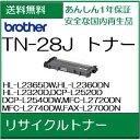 TN-28J リサイクルトナー ブラザー【HL-L2365DW,HL-L2360DN,HL-L2320D,DCP-L2520D,DCP-L2540DW,MFC-L2720DN,MFC-L2740DW,