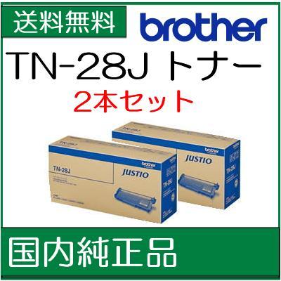 【代引き:不可】【2本セット】【ブラザー メーカー純正品】TN-28J トナー (Brother)【HL-L2365DW,HL-L2360DN,HL-L2320D,DCP-L2520D,DCP-L2540DW,MFC-L2720DN,MFC-L2740DW,FAX-L2700DN 用】【送料無料】【smtb-td】【 お買い物マラソン 】