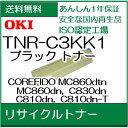 OKI TNR-C3KK1 ブラック リサイクルトナー 沖データ(沖電気) 用【COREFIDO MC860dtn、MC860dn、C830dn、C810dn、 C810dn-T 用】【smtb-td