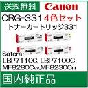 【キヤノン メーカー純正品】【4本セット】トナーカートリッジ331 4色セット (ブラック シアン マゼンタ イエロー 各1本)Satera LBP7110C, LBP7100C, MF8280Cw,