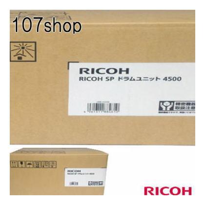 【RICOH メーカー純正品】リコー RICOH SP ドラムユニット 4500(SP4500DR)【RICOH SP 4510 / SP 4500 用】【512560】【送料無料】