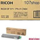 【リコー メーカー純正品】 RICOH SP トナー C740H ブラック【送料無料】【600584】【smtb-td】【 後払い 可 】