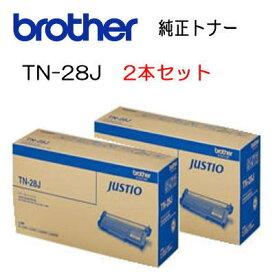 【法人様限定:会社名をご記載下さい】【代引き:不可】【2本セット】【ブラザー メーカー純正品】TN-28J トナー (Brother)【HL-L2365DW,HL-L2360DN,HL-L2320D,DCP-L2520D,DCP-L2540DW,MFC-L2720DN,MFC-L2740DW,FAX-L2700DN 用】
