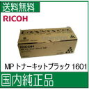 【リコー メーカー純正品】RICOH MP トナーキット ブラック 1601(600230)【RICOH MP 1601/MP 1301 用】【MP1601/MP1301】【送料無料】【ブラック】【s