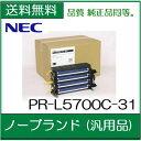 PR-L5700C-31ノーブランド(汎用品) ドラムカートリッジ NEC【NEC MultiWriter 5700C、MultiWriter 5750C 用】【送料無料】【smtb-td】【*】