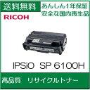 【高品質品】IPSiO SPトナーカートリッジ 6100H (SP6100H)リサイクルトナー リコー用【送料無料】【smtb-td】【ブラック】【*】