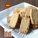 玄米ブラン 豆乳おからクッキー 500g(250g×2袋)チャック付き [訳ありスイーツ お菓子 おからパウダー ダイエット…