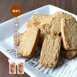 玄米ブラン 豆乳おからクッキー 500g(250g×2袋)チャック付き [訳ありスイーツ お菓子 おからパウダー ダイエット【メール便A】【TSG】【賞味期限A】