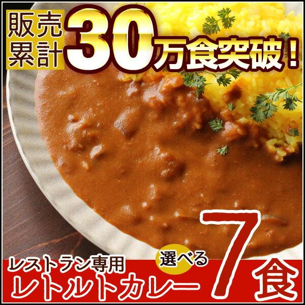 ニチレイ レストランユースオンリーカレー 選べる6種類のレトルトカレー(各150〜200g) 7食セット【メール便A】