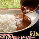 ニチレイ レストランユースオンリーカレー 5種類から選べるレトルトカレー 30食セット(各200g 10食×3種類)【宅配便…