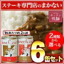 キッチン飛騨 ステーキ専門店のまかないレトルトカレー缶 2種類から選べる6缶セット(3缶×2種類 各430g)【宅配便A】