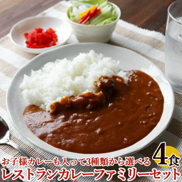 ニチレイ レストランユースオンリーカレー 選べる6種類のレトルトカレー(各150〜200g) 6食セット【メール便A】