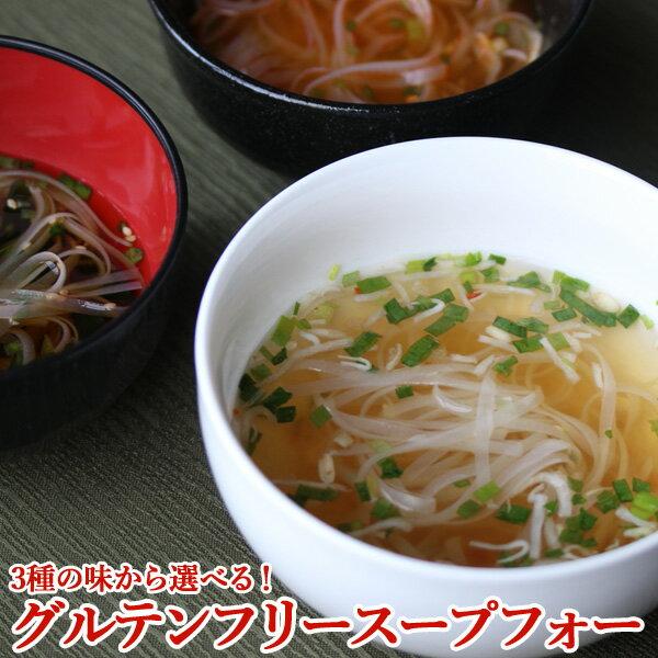 サンジルシ 3種類から選べる!グルテンフリー スープフォー 9食セット(3食×3種類)【宅配便B】