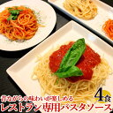 【期間限定セール】レストランユース パスタソース 4種類から選べる4食セット【パスタソース 業務用 ニチレイ 送料無…