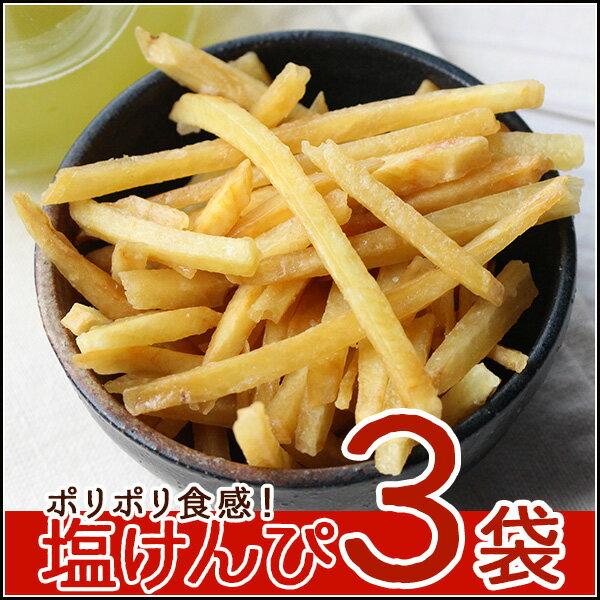南国製菓 塩けんぴ 165g 3袋セット【メール便A】
