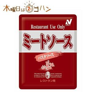 レストランユース パスタソース ミートソース 140g×12個【ニチレイ 送料無料】【宅配便A】